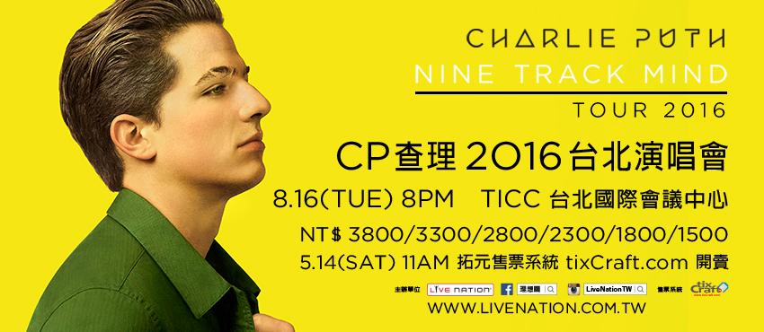 CP查理 祥 台北演唱會 2016