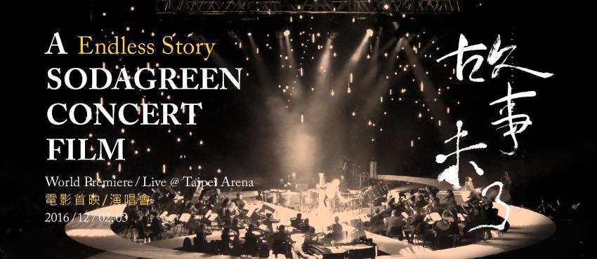蘇打綠 電影首映演唱會 2016