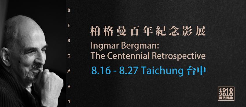 柏格曼百年紀念影展(台中)Ingmar Bergman - Taichung