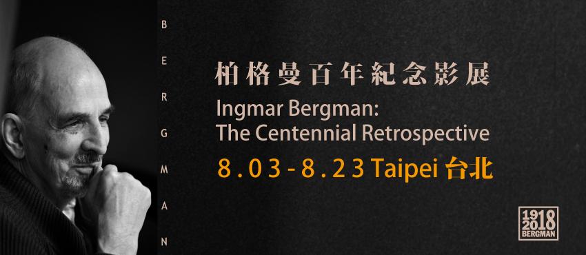 柏格曼百年紀念影展(台北)Ingmar Bergman - Taipei