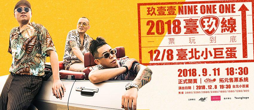 玖壹壹「2018臺玖線 一票玩到底」演唱會