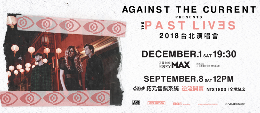 AGAINST THE CURRENT 2018台北演唱會