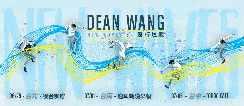 2018 汪定中〈New Waves〉EP發行巡迴