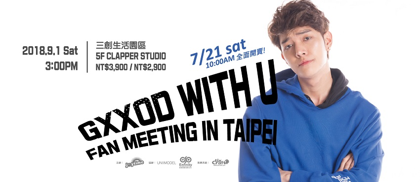 「Gxxod with U」Fan Meeting in Taipei