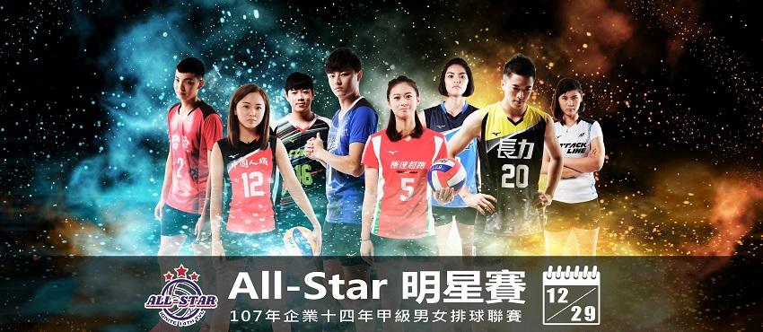 107年企業十四年甲級男女排球聯賽 IGNITE新勢代 全明星賽