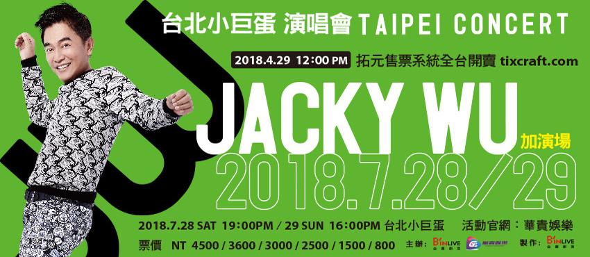 2018 吳宗憲Jacky Wu 台北小巨蛋 演唱會