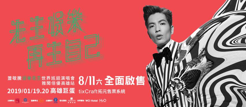 蕭敬騰娛樂先生世界巡迴演唱會-雅聞倍優高雄站