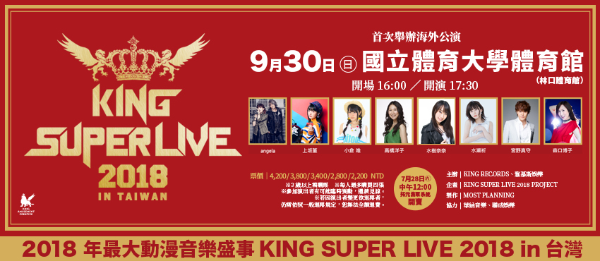 KING SUPER LIVE 2018 IN TAIWAN