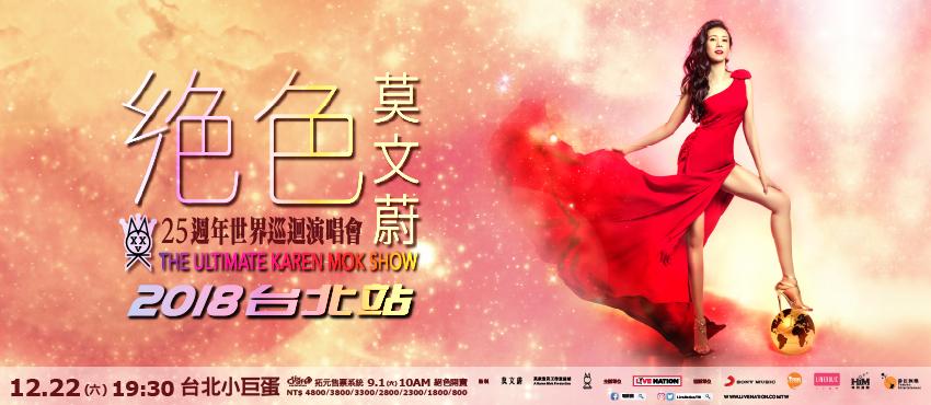 絕色莫文蔚25週年世界巡迴演唱會 2018 台北站
