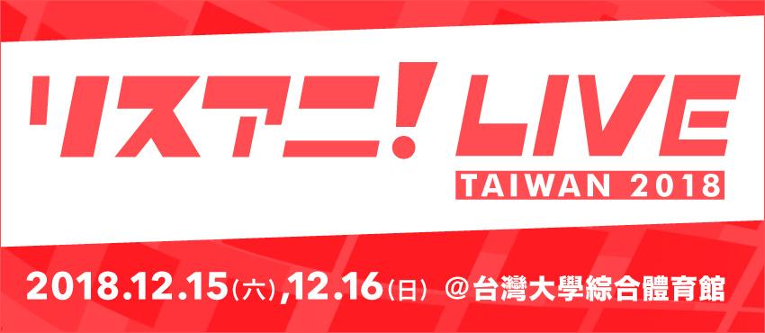 LisAni!LIVE TAIWAN 2018