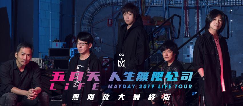五月天2019「人生無限公司」無限放大最終回到台中洲際棒球場 實名認證