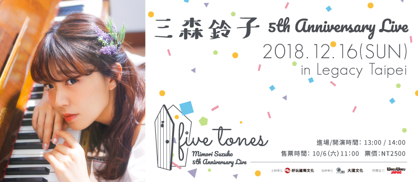 MIMORI SUZUKO 5 th Anniversary LIVE「five tones」in台灣