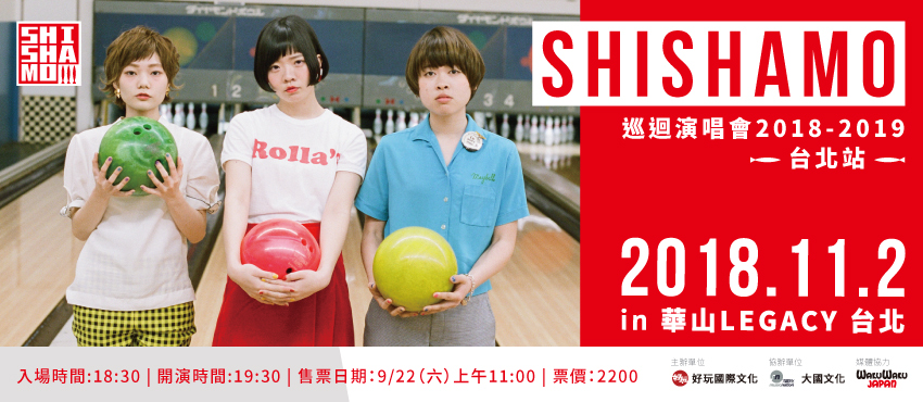 SHISHAMO 2018-2019 巡迴演唱會台北站