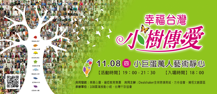 幸福台灣。小樹傳愛~萬人藝術靜心