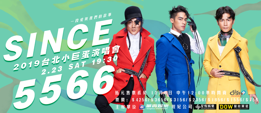《Since 5566》台北小巨蛋演唱會 - 一段愛與我們的故事