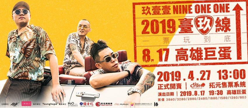 玖壹壹 「2019臺玖線 一票玩到底」演唱會