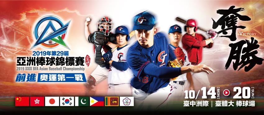 2019年第29屆亞洲棒球錦標賽
