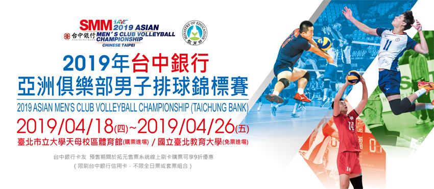 2019年台中銀行亞洲俱樂部男子排球錦標賽