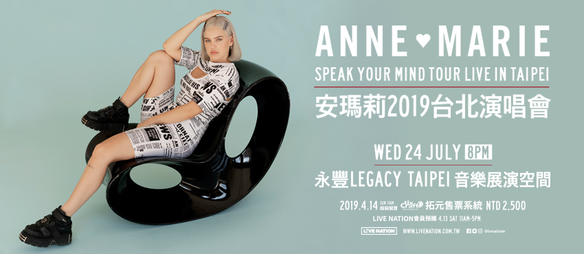 ANNE-MARIE SPEAK YOUR MIND TOUR LIVE IN TAIPEI安瑪莉2019台北演唱會