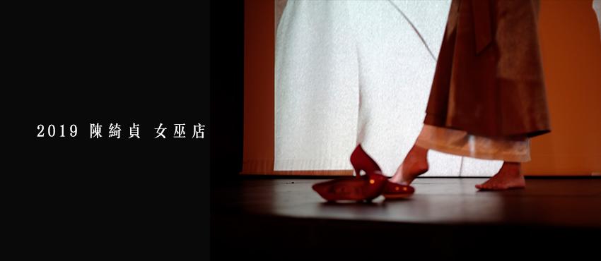 2019 陳綺貞 女巫店