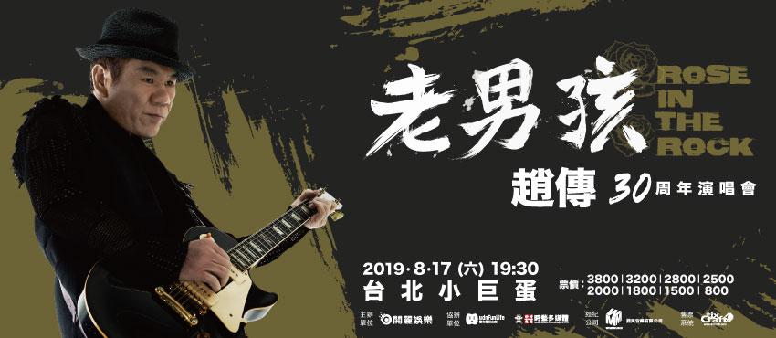 趙傳-老男孩 ROSE IN THE ROCK 30週年演唱會