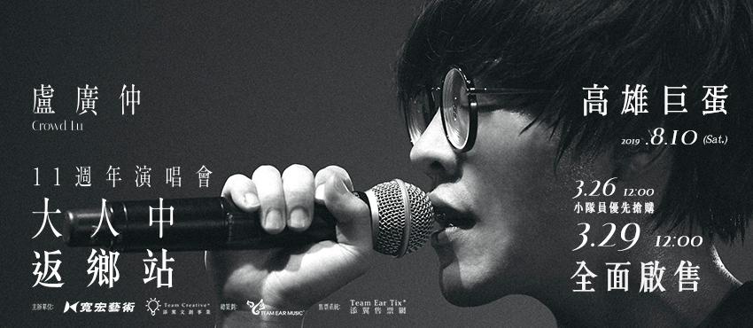 盧廣仲 11週年 大人中 返鄉站 高雄巨蛋演唱會