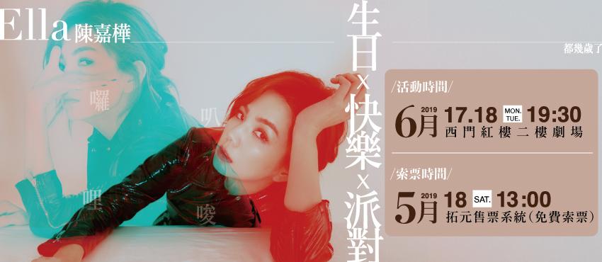 Ella陳嘉樺 生日X快樂X派對
