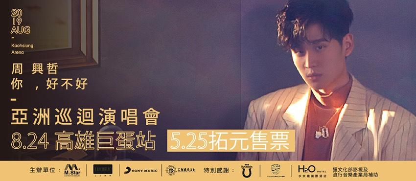 周興哲2019《你,好不好》亞洲巡迴演唱會 高雄站