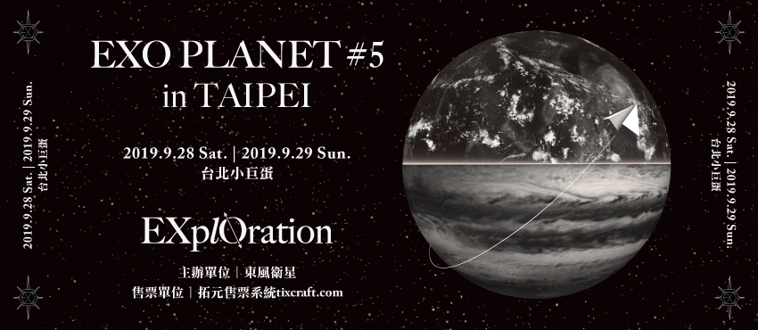 EXO PLANET #5 - EXplOration - in TAIPEI