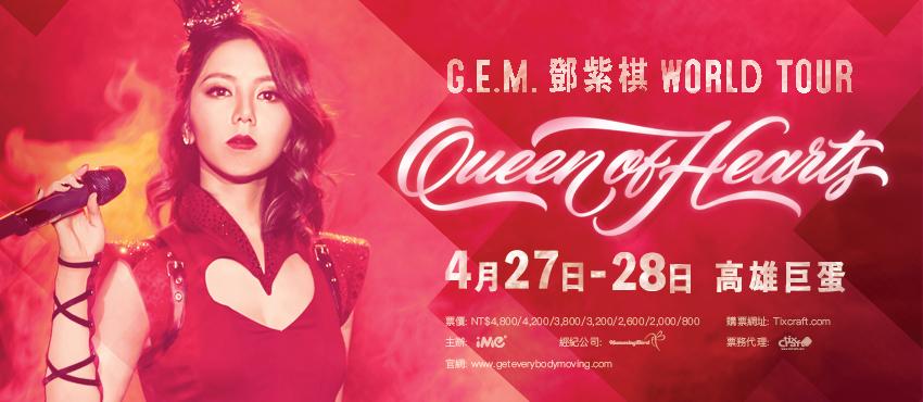 "G.E.M. 鄧紫棋 ""Queen of Hearts"" 世界巡迴演唱會 2019 - 高雄站"