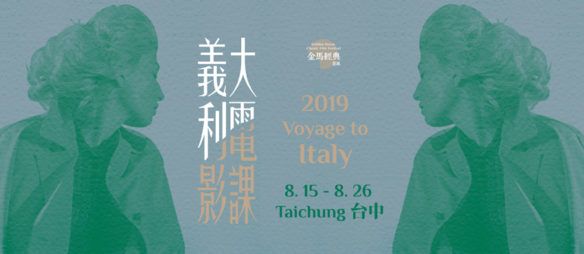 Golden Horse Classic Film Festival:Voyage to Italy(Taichung)