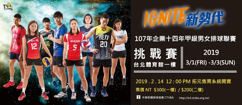 107年企業十四年甲級男女排球聯賽 IGNITE 新勢代 挑戰賽