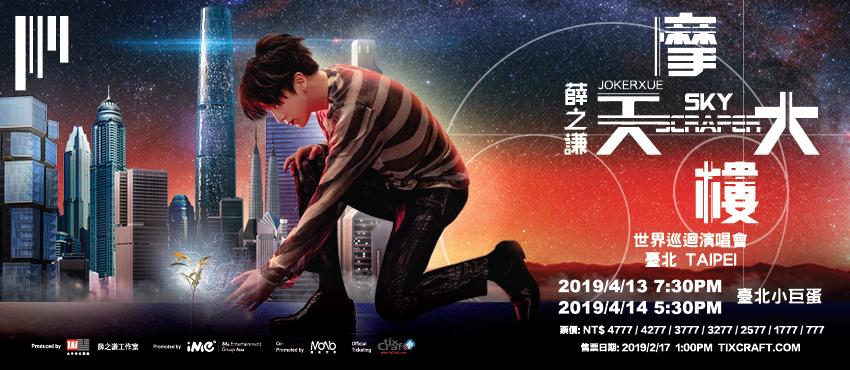 """薛之謙 """"摩天大樓"""" 世界巡迴演唱會—臺北站"""