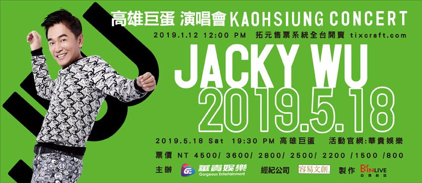 2019 吳宗憲Jacky Wu高雄巨蛋演唱會