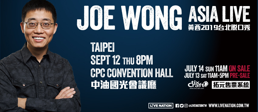 Joe Wong Asia Live in Taipei 黃西2019台北脫口秀