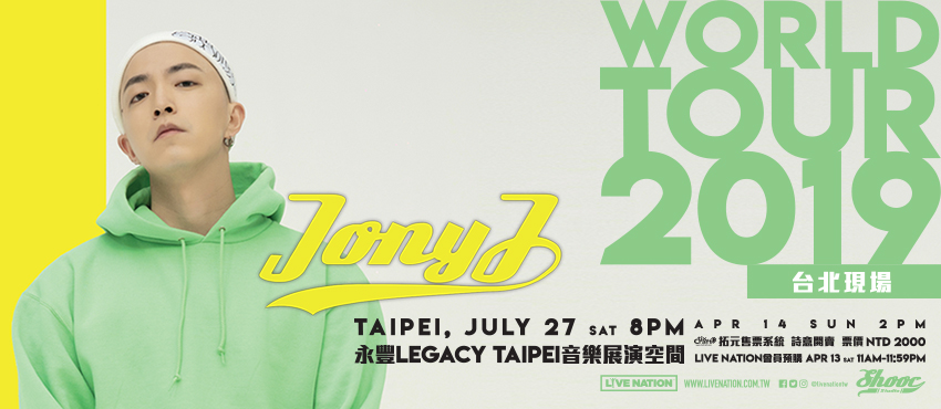 JONY J WORLD TOUR 2019台北現場