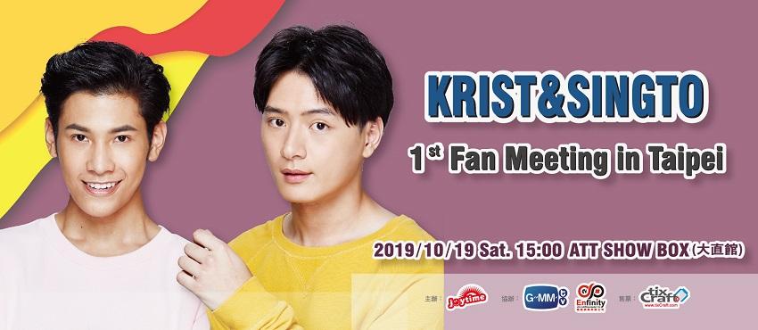 Krist & Singto 1st Fan Meeting in Taipei
