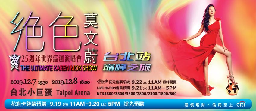 絕色莫文蔚 世界巡迴演唱會 巔峰之旅 台北站 The Ultimate Karen Mok Show 2019 in Taipei