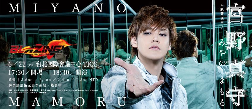 MAMORU MIYANO ASIA LIVE TOUR 2019 ~BLAZING!~ in Taipei