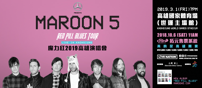 MAROON 5 RED PILL BLUES TOUR LIVE IN KAOHSIUNG