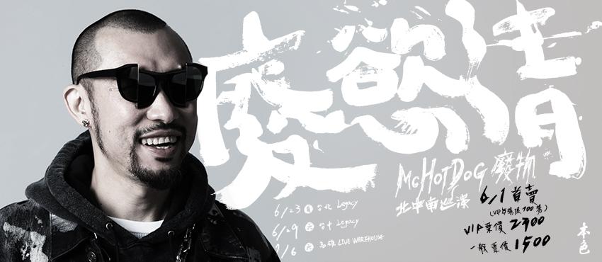 MC HotDog熱狗2019廢慾清演唱會