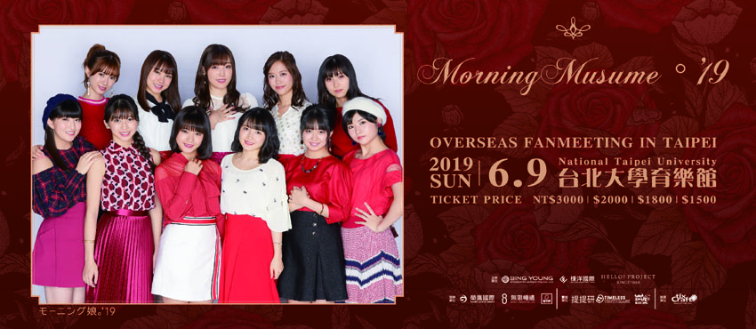 Morning Musume。'19 2019 Overseas Fanmeeting in TAIPEI