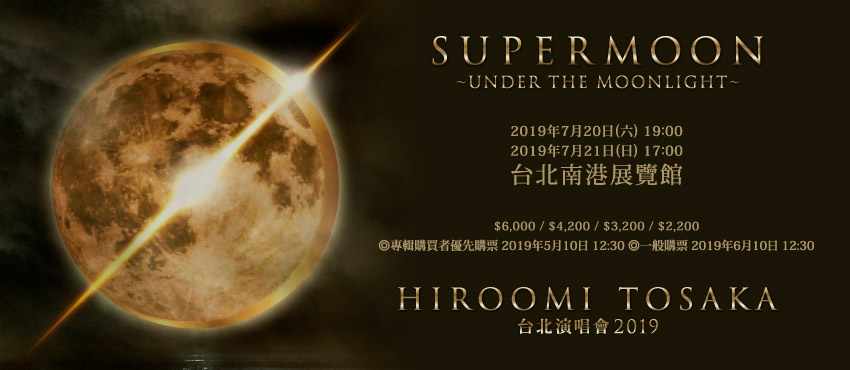 登坂廣臣 HIROOMI TOSAKA 台北演唱會 2019 SUPERMOON ~UNDER THE MOONLIGHT~