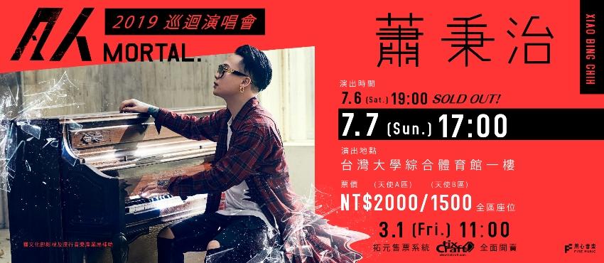 蕭秉治 2019《凡人MORTAL》巡迴演唱會