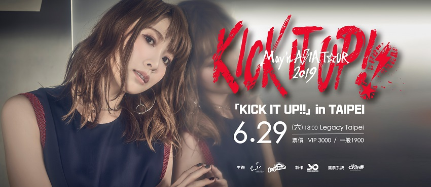 May'n ASIA TOUR 2019 「KICK IT UP!!」in TAIPEI VIP區實名制