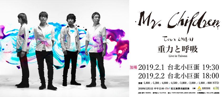 Mr.Children Tour 2018-19 重力與呼吸 Live in Taiwan