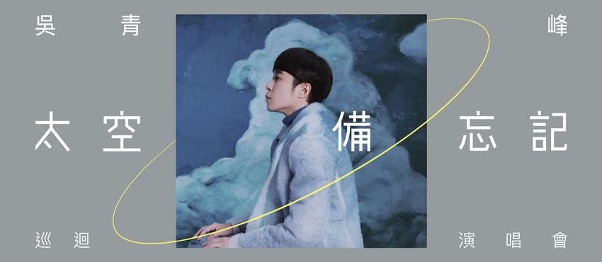 吳青峰《太空備忘記》巡迴演唱會