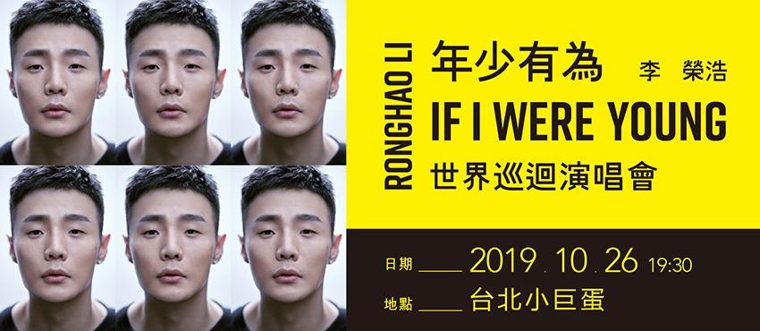 李榮浩《年少有為》世界巡迴演唱會 台北站