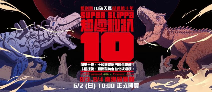 超犀利趴 SUPER SLIPPA 2019 PART 10 兩日套票