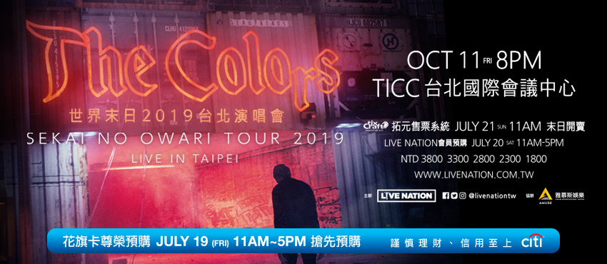 SEKAI NO OWARI TOUR 2019 The Colors LIVE IN TAIPEI 世界末日2019台北演唱會
